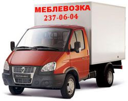 перевозка мебели грузоперевозки грузовое такси