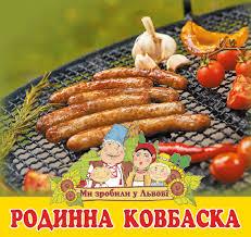 najsmachnishu-kovbasku-prodayut-u-rodinnij-kovbasci