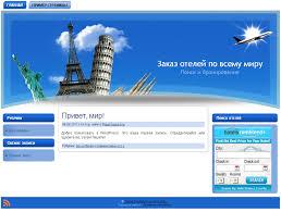 neskolko-osnovaniy-zakazat-sozdanie-turisticheskogo-sayta-ot-specialistov-space-sitecomua