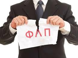 Как ликвидировать ФЛП в Украине