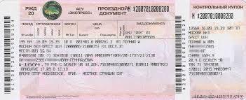Билеты СПб-Мск